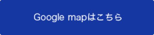 Google mapはこちら