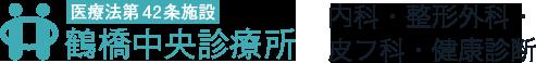 鶴橋中央診療所 内科・整形外科・皮フ科・健康診断