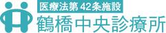鶴橋中央診療所