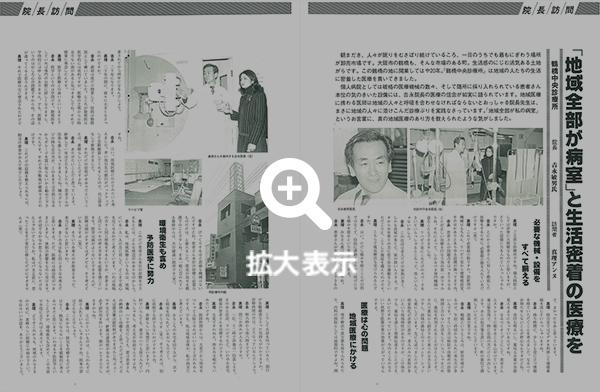「地域全体が病室」雑誌インタビュー記事